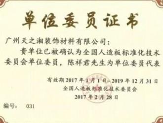 实力的声音:天湘板业荣任全国人造板标准化技术委员单位