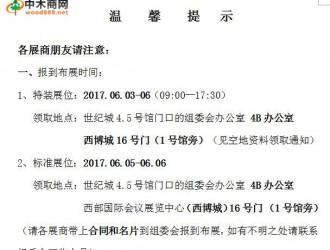 """成都家具产业走上转型升级""""快车道"""""""
