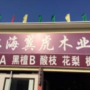 上海翼虎木业