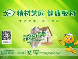 中国板材十大品牌精材艺匠揭开人造板的秘密!