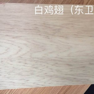 江苏白鸡翅直拼板