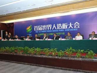 世界人造板大会和全国人造板会9月在山东临沂召开