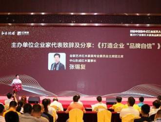 """首届中国新中式红木家具大会全国地推第八站开启""""北京时间"""""""