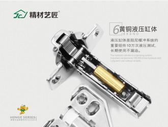五金铰链选购须知,中国板材品牌精材艺匠铰链特点