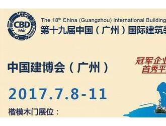 朴拙原木定制家居首次亮相2017广州建博会