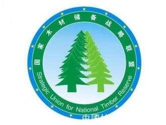 福建省顺昌县加速国家木材战略储备基地项目建设