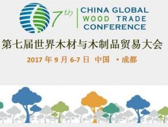 青岛市木材行业协会将率团参加第七届世界木材与木制品贸易大会