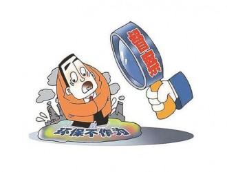 """木业人必看:关于环保!国务院发话了!10月1日起,""""环评""""不允许收费!"""