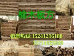 榆木板方家具料