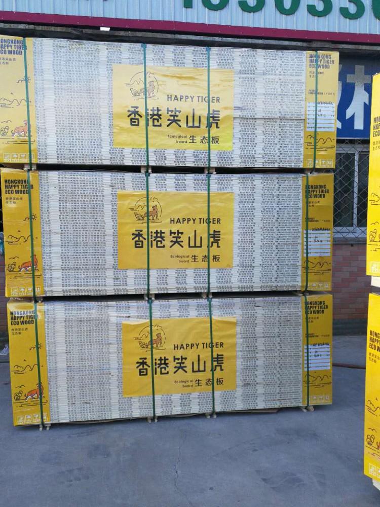 香港笑山虎品牌生态板