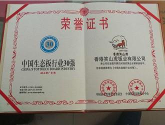 香港笑山虎板业有限公司—证书图片