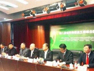 2017世界地板业工商峰会