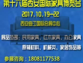 第十六届西安国际家具博