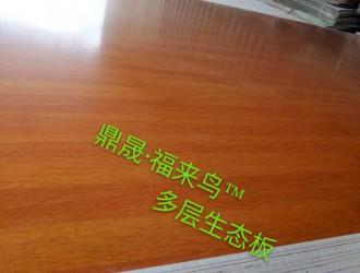 生态板_曹县行有居木业