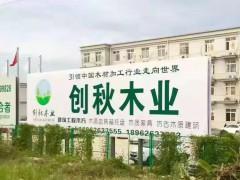 合肥建筑方木生产厂家