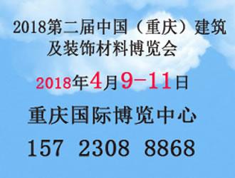中国(重庆)门业及定制家