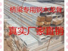 桥梁钢木龙骨专用产品60-100型