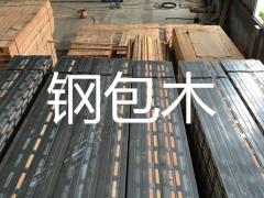 新一代钢包木产品50型大量供应
