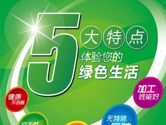 中国板材名牌的崛起之路是抓住中产阶级这一主流消费群体