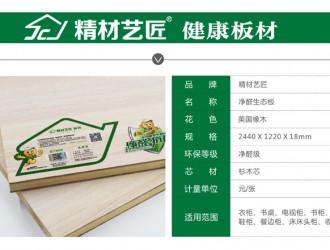 了解中国板材10大品牌精材艺匠全屋易装+净醛抗菌板