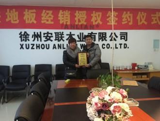 地板加盟_恭喜安徽灵璧赵女士签约徐州安联地板代理商!