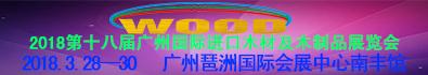 2018第十八届广州国际进口木材及木制品展览会