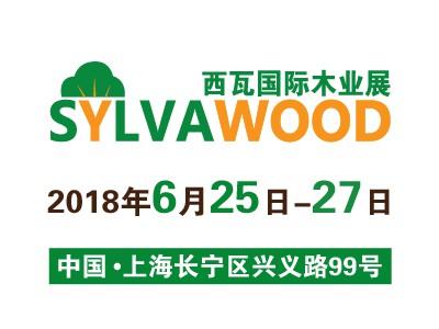 2018年西瓦国际木业展—展位招商正式启动