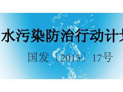 水污染防治行动计划