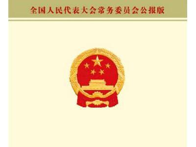 中华人民共和国进出境动植物检疫法