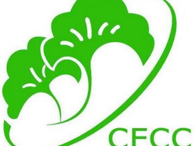 中国森林认证实施规则