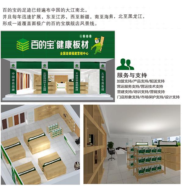 中国板材十大品牌百的宝