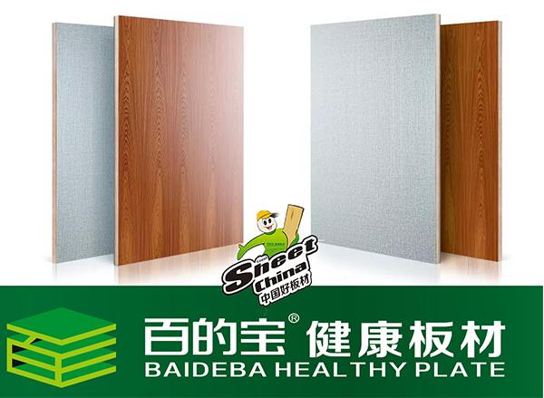 选对不选贵|是中国板材十大品牌百的宝给您的选购建议