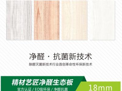真材实料,至上品质|中国板材十大品牌精材艺匠更安心