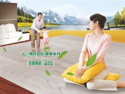 环保新技术|精材艺匠全屋易装+净醛抗菌地板