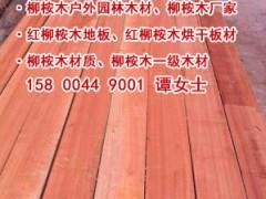 红柳桉木价格,红柳桉木板材,柳桉木-红柳桉木价格,红柳桉木