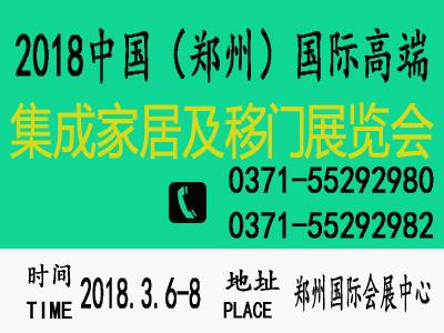 2018第二届中国郑州国际