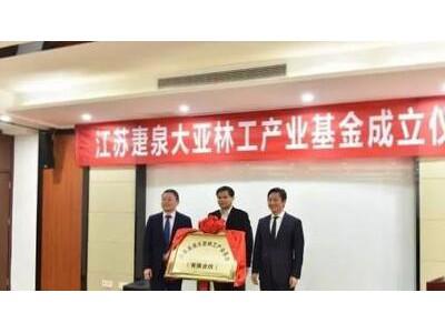 江苏疌泉大亚林工产业基金成立, 总规模50亿!