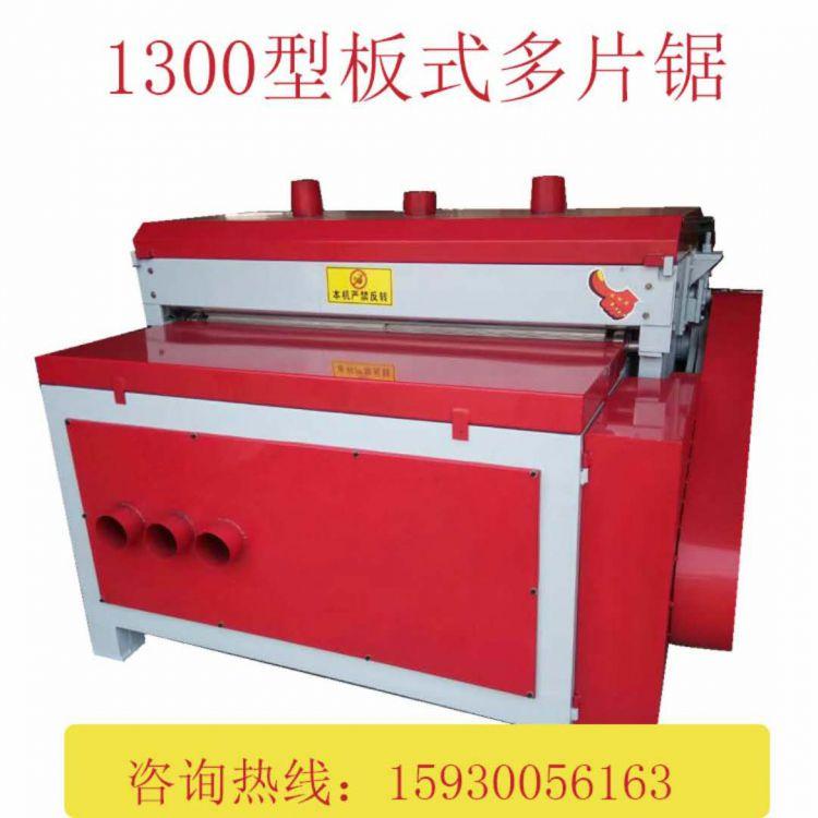 板式多片锯1300型