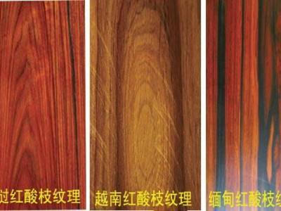 黑酸枝,红酸枝,白酸枝的区别