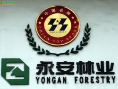 永安林业拟最高10亿元收购上佰电商