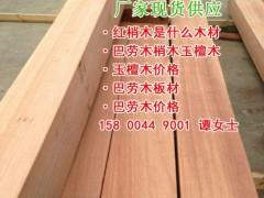梢木、进口板材梢木、进口梢木价格、梢木全红材料、梢木一级材