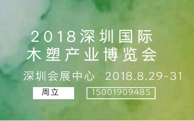 2018中国(深圳)国际木