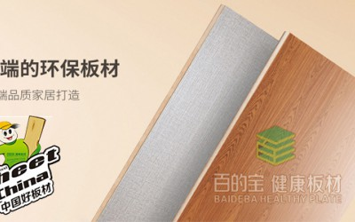 中国板材行业,品牌,环保,质量是发展趋势!