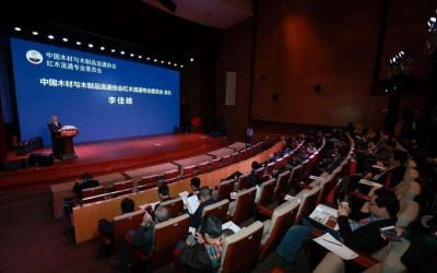 山东省木材与木制品流通协会红木专业委员会成立大会在济举行
