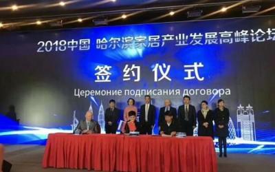 2018中国家具产业高峰论坛在哈尔滨召开