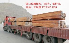 进口玫瑰桉木,150方,连云港现货,低价处理