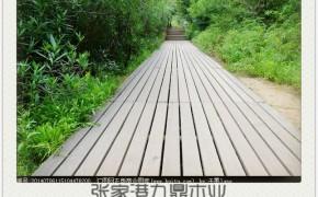 园林小径 户外地板 木桥地板 栈道地板 长廊地板
