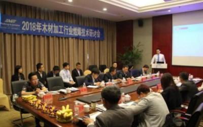 2018年木材加工行业燃爆技术研讨会在青岛成功举办