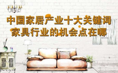 家具行业36家上市公司一季度报解析