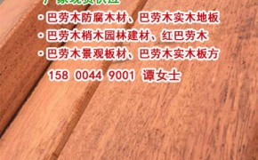 巴劳木和菠萝格哪个好,巴劳木板材、菠萝格板材、巴劳木木材